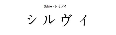 Sylvie en Japonais